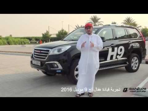تجربة قيادة هفال اج 9 موديل Haval H9 test drive 2016