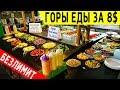Паттайя 2019 Безлимитный буфет. Еда в Тайланде за КОПЕЙКИ в ресторане Nai Por. Суши, креветки и мясо