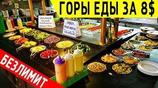 Безлимитный буфет в Паттайе. Еда в Тайланде за КОПЕЙКИ в ресторане Nai Por. Суши, креветки и мясо!