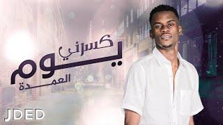 العمده -  كسرني يوم (حصرياً) | 2020 | Al Omda - Kasarny Youm