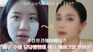 (sub) 66만원 순삭.. 청담동 웨딩 끝판왕 김청경…