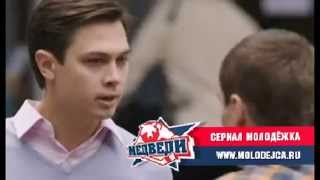 Молодежка 2 сезон 25 эпизод 65 СЕРИЯ АНОНС
