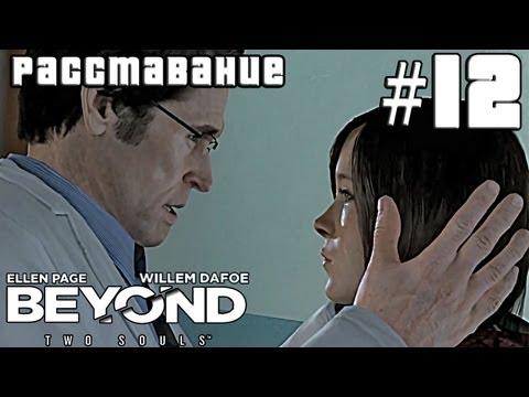 """Beyond: Two Souls - Часть 12 - Расставание """"Separation"""" (Английская озвучка, Русские субтитры)"""