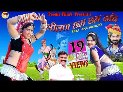 लीलण छम छम नाचे / singer Balli mohanwadi / Mahi Jaat / Lilan chham chham nache // बिंदोली / millions