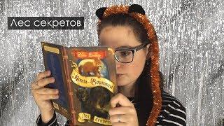 ЛЕС СЕКРЕТОВ / Коты-Воители // CrazyTulipkin