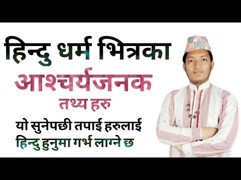 हिन्दु धर्म को आश्चर्यजनक तथ्य ॥ what is hindu dharma nepali.dharmik manch.mohananda ghimire.