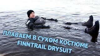 Плаваем в сухаре в реальных условиях. Обзор FINNTRAIL DRYSUIT