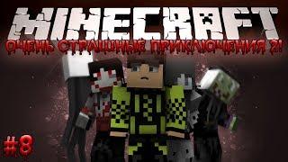 Minecraft: Очень Страшные Приключения 2! #8 - ВИТЧЕРИ НЕ БУДЕТ ЖДАТЬ!