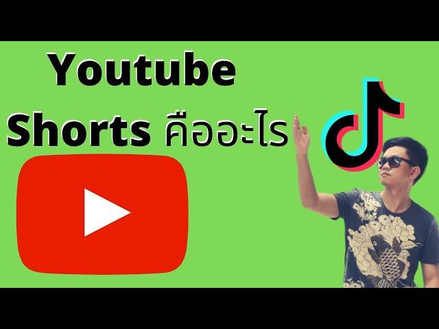 Youtube Shorts  ของเล่นใหม่จาก Youtube สู้ Tiktok ปี 2020 นี้