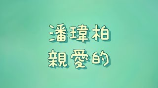 演唱: 潘瑋柏作詞: 方文山作曲: 潘瑋柏編曲: 紀佳松BLUE J 專輯: 零零七...
