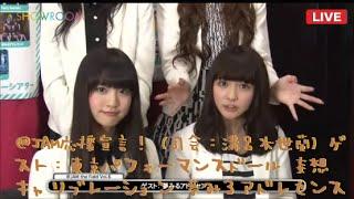 JAM応援宣言!『@JAM THE WORLD』(2014.11.24)より。 ゲストの東京パフ...