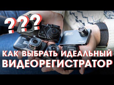 Как выбрать идеальный видеорегистратор для машины