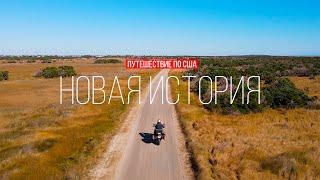 Новая история. Начало | Путешествие по США на мотоцикле | #1