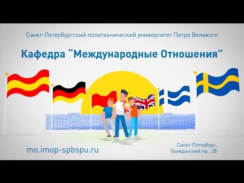 """Кафедра """"Международные отношения"""""""