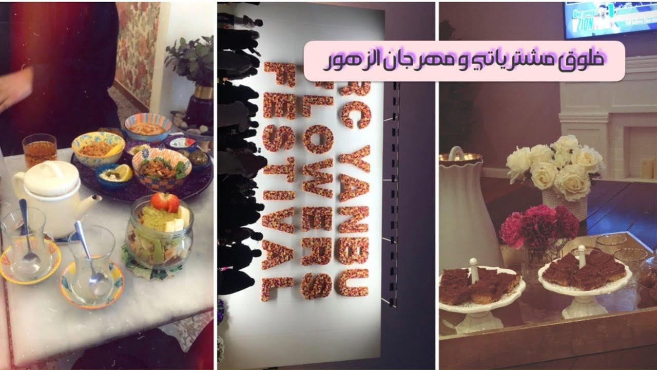 فلوق مشترياتي من السيف غاليري و لودريه + تجهيزات رمضان ...