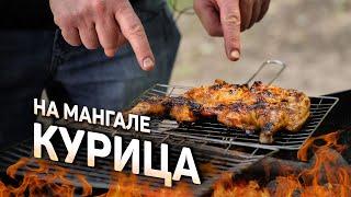 ЦЕЛАЯ КУРИЦА на МАНГАЛЕ за 15 минут! рецепт Ильи Лазерсона