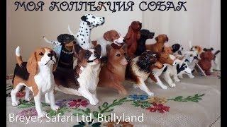 Моя коллекция собак от Safari ltd, Breyer, Bullyland