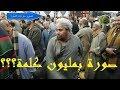 الشيخ ياسين التهامى دقيقة معبرة عن مليون كلمة  ؟ ؟ ؟ ؟ ؟