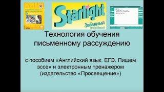 Обучение школьников письменному высказыванию с элементами рассуждения в формате ЕГЭ