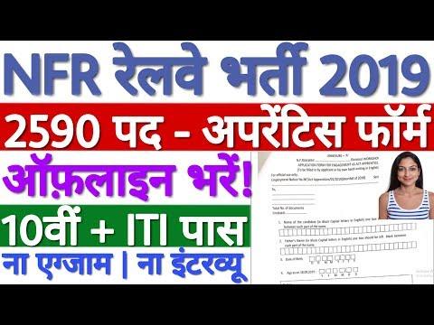 Northeast Frontier NFR Railway Apprentice Offline Form 2019