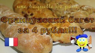 НИЩЕКУХНЯ. Классический французский багет за 4 рубля + БОНУС - 2 авторских багета