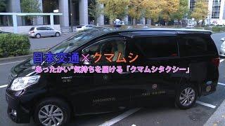"""クマムシが東京最大手のタクシー会社である日本交通と、""""あったかい""""コ..."""