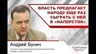 #АндрейБунич   Власть предлагает народу еще раз сыграть с ней в «наперсток»