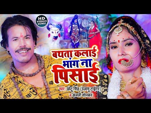 #Video बथता कलाई भांग ना पिसाई | #Chhotu Singh (Palamu Tiger) , #Anjali Sonkar | Bol Bum Song 2021