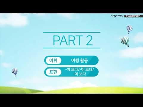 Sejong Korean Conversation 2 (Practice Ch.08) English subtitle