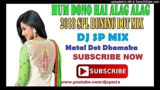 Hum Dono Hai Alag Alag Dj Song 2018 | Matal Dot Dhamaka | Dj RJ Present | dj sp gagar |himdi dj 2018