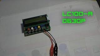 LC100-A Обзор на измеритель индуктивности и емкости