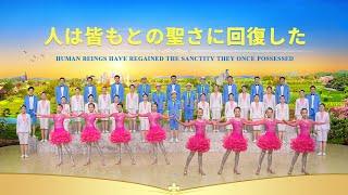 全能神教会王国の賛美中国語合唱 第13集