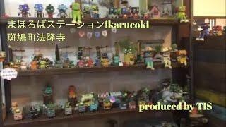 まほろばステーションikarucoki(イカルコキー) 法隆寺 観光 奈良 カフェ ショップ 店 生け花教室 フラワーアレンジメント