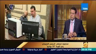 رأى عام - # محمود مسلم: هشام جنينة مرتبط بتنظيم الإخوان.. وفوجئت بوجوده في حملة عنان thumbnail