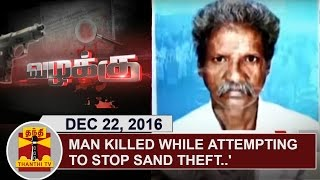 Vazhakku 22-12-2016 Man Killed while attempting to stop Sand Theft – Thanthi tv Show