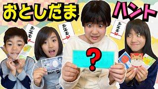 新春!かんあきファミリーお年玉ハント!本物かバツゲーム!?