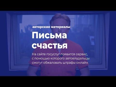 Письма счастья. Россияне смогут обжаловать штрафы ГИБДД онлайн