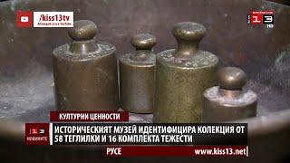 Историческият музей в Русе започна идентификация на нови културни ценности