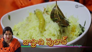 ZAFRANI PULAO Delicious biriyani rice Recipe| Saffron Pulav| పులావ్ | Jafrani VEGETABLE PULAV