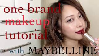 one brand makeup tutorial with maybelline/メイベリンメイク/yurika