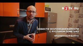 Новости недвижимости с Русланом Пометько 1 выпуск