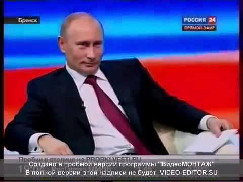 Этот прикол Путина ВЗОРВАЛ весь Интернет! вопрос про ПИДР Funny Putin! Обрезка 01