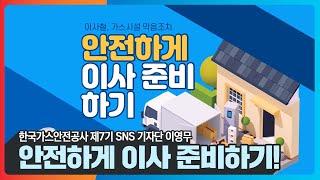 [한국가스안전공사] 제7기 기자단 '이영무…