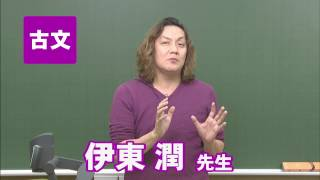 東進講師紹介 古文  伊東 潤先生