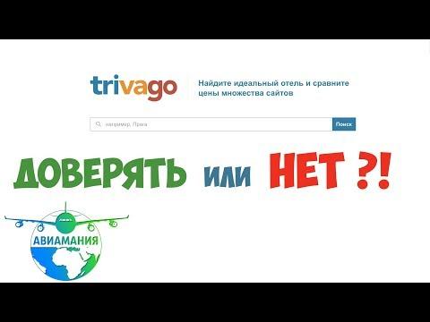 Смотреть фото Триваго доверять или нет?! trivago и ЛАЙФХАК как искать отель в Санкт-Петербурге #Авиамания новости СПб