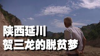 陕西延川:贺三龙的脱贫梦【热线12  20161024】