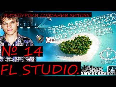 javi-r-&-alex-g-feat.-syntheticsax----oig-2011.-fl-studio-tutorial-Уроки-Звукарик