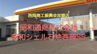 昭和通商株式会社 昭和シェル石油西岡SS