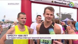 Брест спортивный: марафон в честь тысячелетия