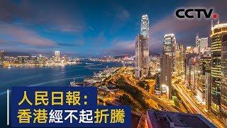 人民日报评论员文章:发展经济改善民生是香港社会之本 | CCTV
